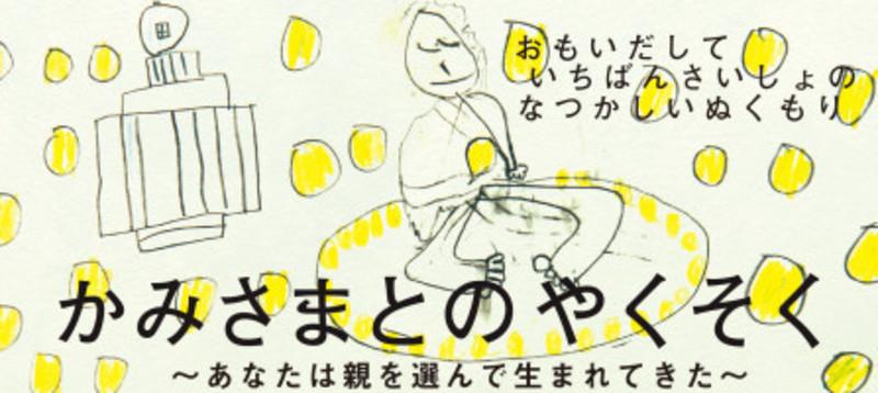 映画『かみさまとのやくそく』のタイトル画像