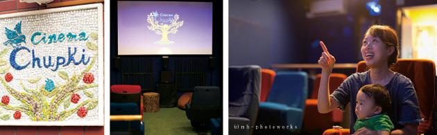 チュプキのシアターと親子が映画鑑賞している風景