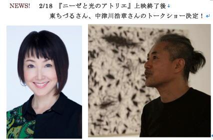 東ちづるさん、中津川浩章さんの写真