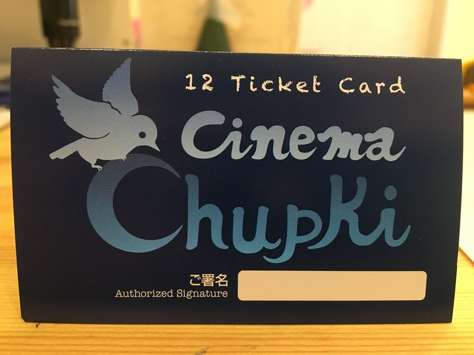 12回分のチケットカードの画像