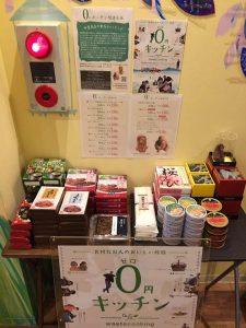 0円キッチンコラボ企画 食品販売コーナーの写真