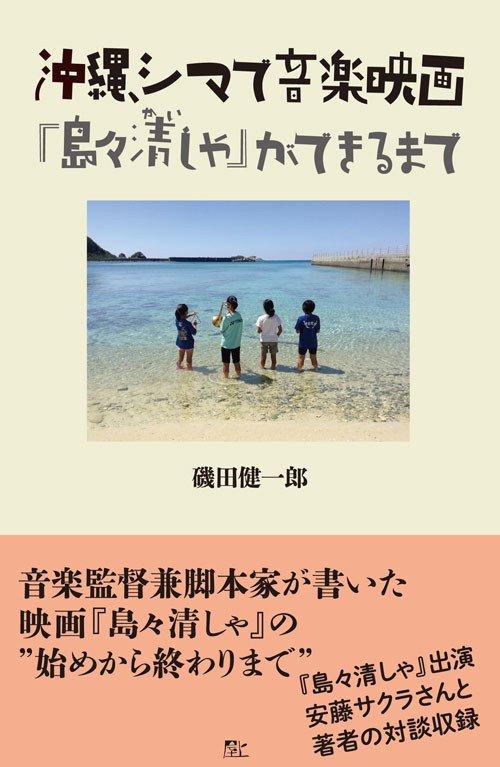 磯田健一郎さんの本の画像