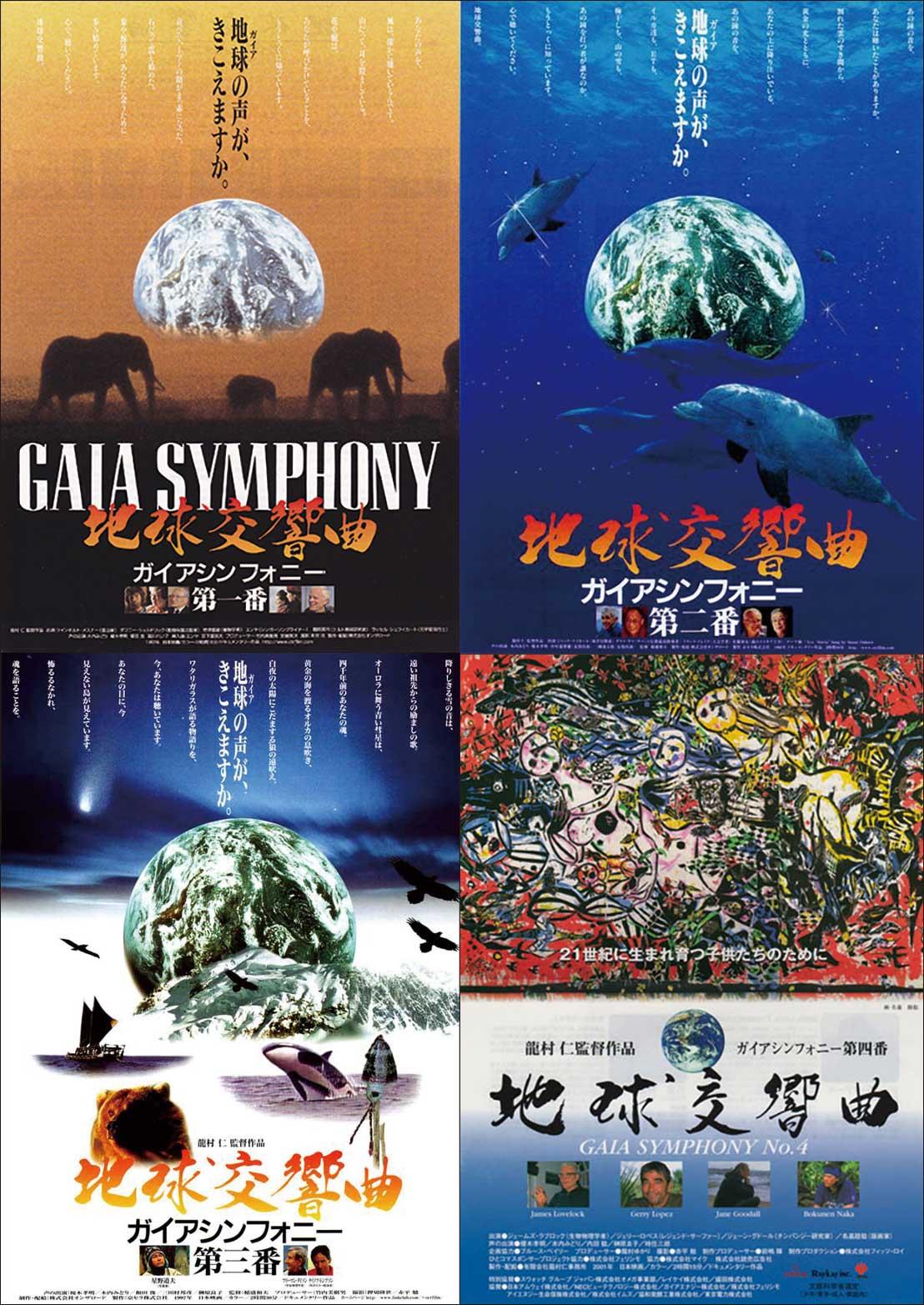 地球交響曲第一番〜第四番 ポスター画像