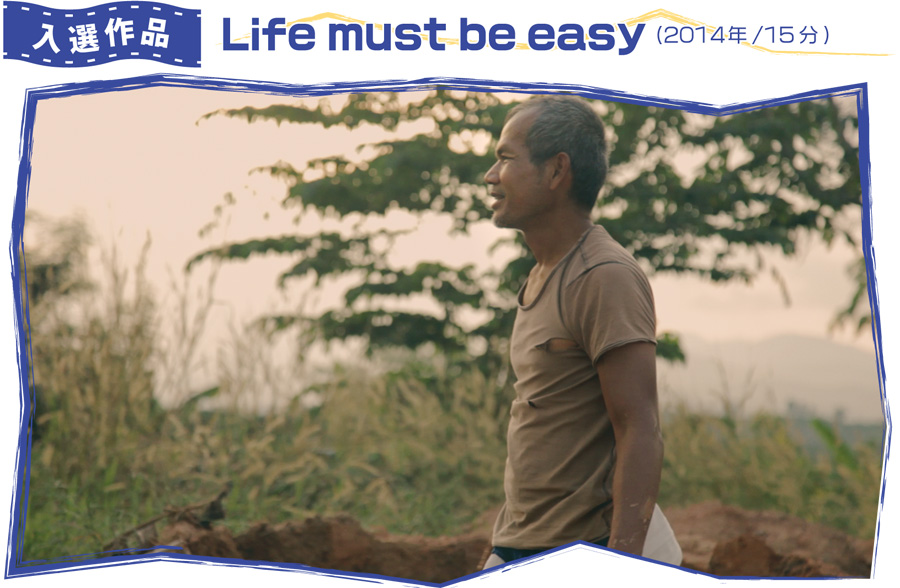 『Life must be easy』(2014年/15分)