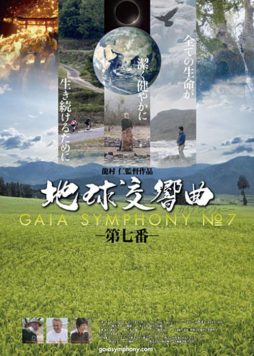 地球交響曲 第七番
