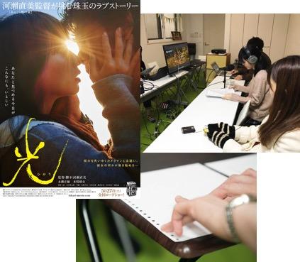 音声ガイド講習会のイメージ写真