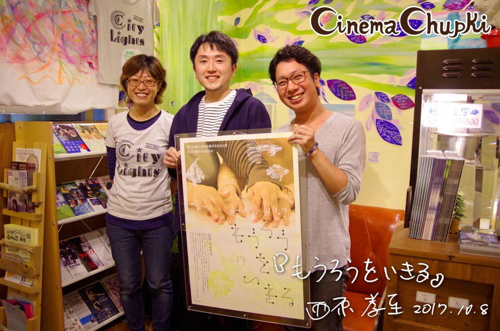 10/8(日)『もうろうをいきる』西原孝至監督舞台挨拶