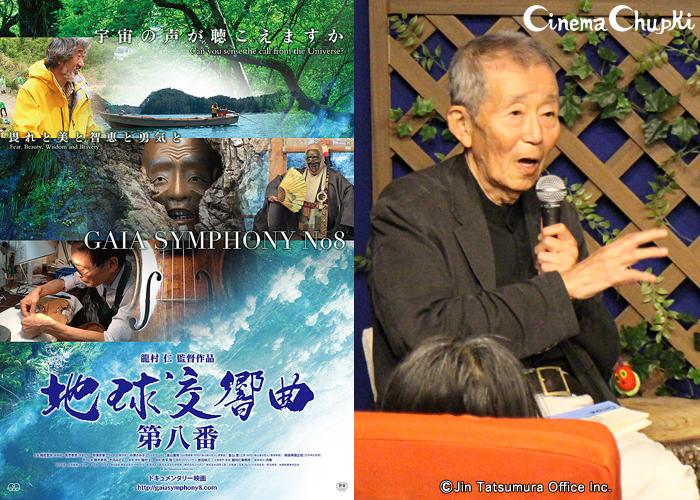 『地球交響曲 第八番』龍村 仁 監督のトークイベントが決定しました!
