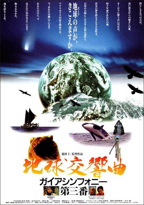 『地球交響曲 第三番』
