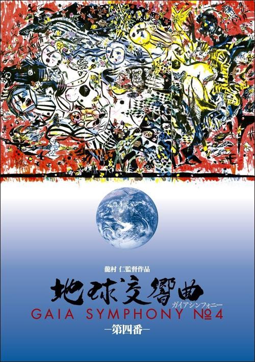 『地球交響曲 第四番』