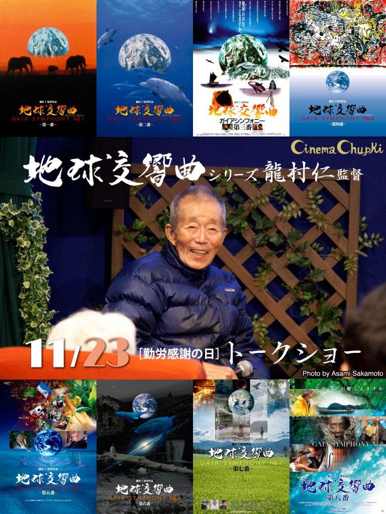 『地球交響曲シリーズ』龍村仁監督のトークイベント