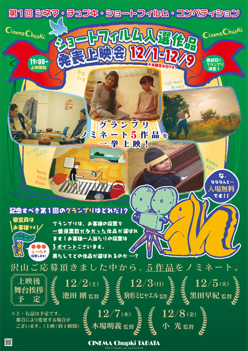 ショートフィルム・コンペティション