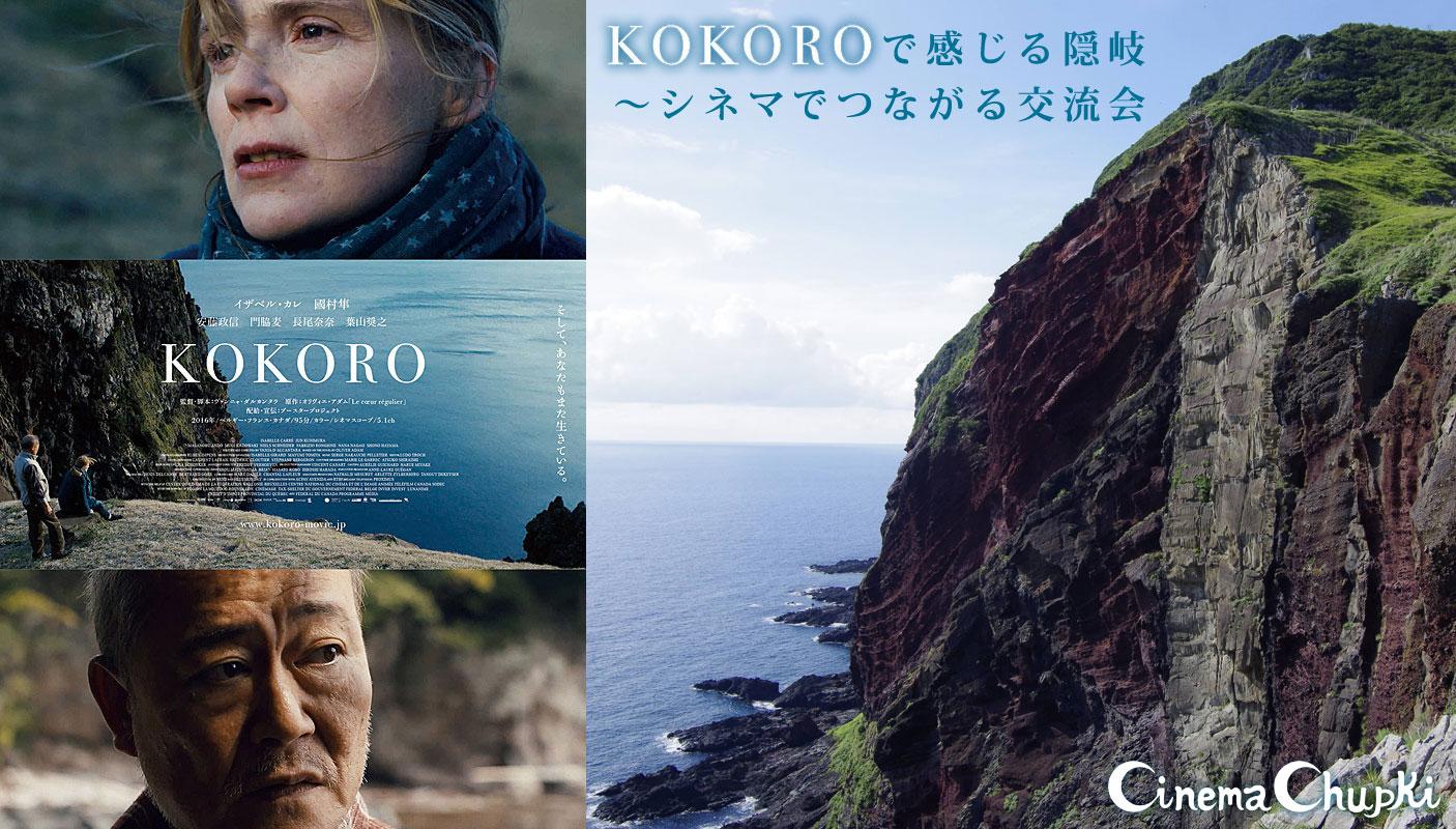 参加者募集!『KOKORO』で感じる隠岐 〜シネマでつながる交流会
