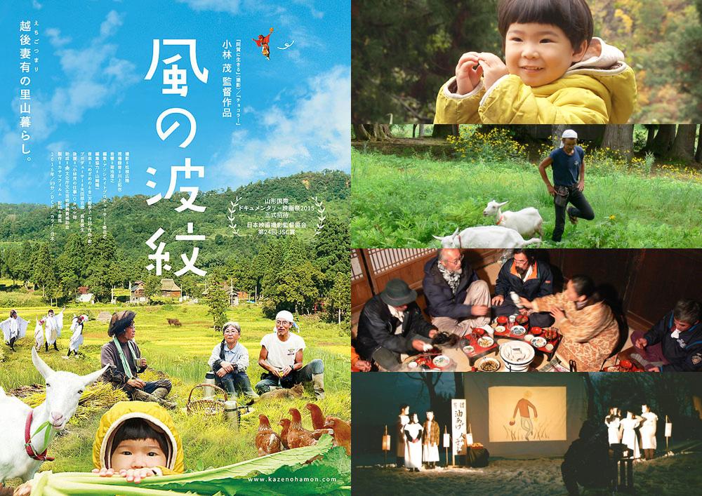 『風の波紋』小林茂監督トークショー