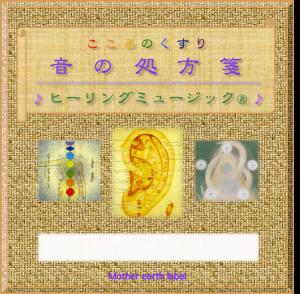 音の処方箋のイメージ画像