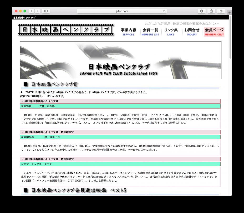 2017年日本映画ペンクラブ賞