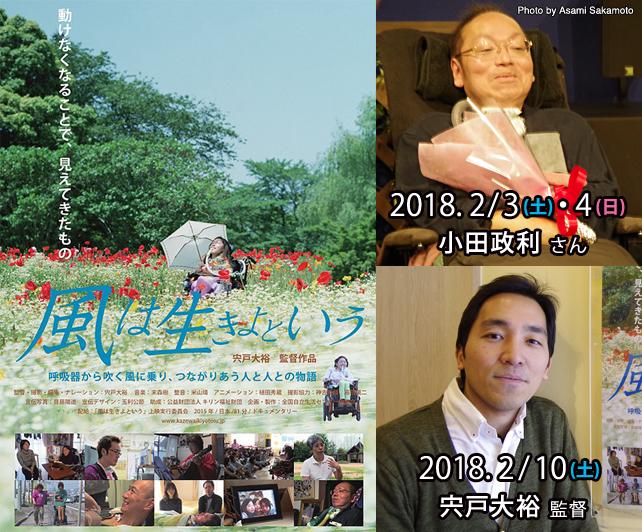 『風は生きよという』小田政利さん、宍戸大裕監督トークショー