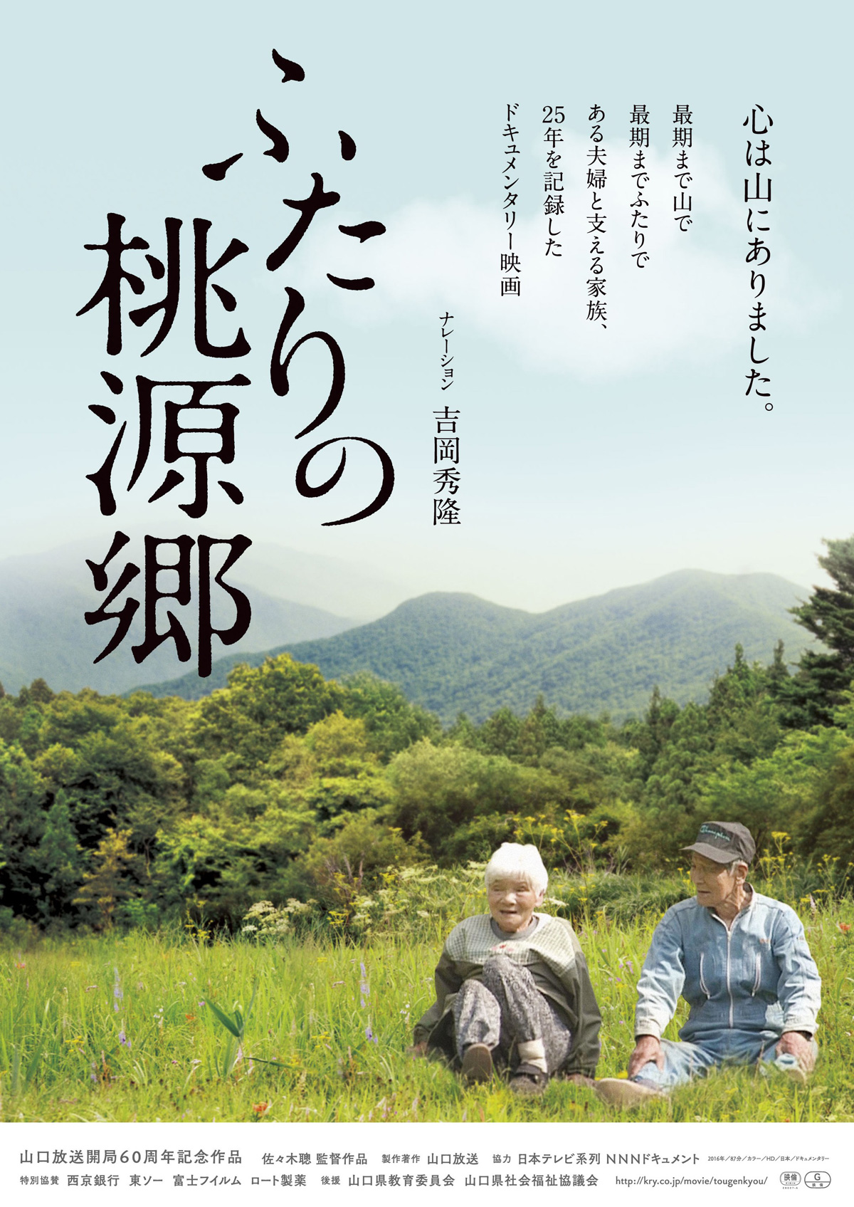 ふたりの桃源郷のチラシ画像
