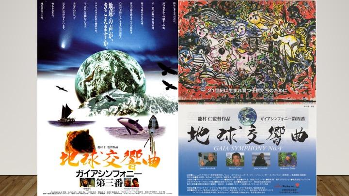 ガイアシンフォニー三番と四番のポスター画像