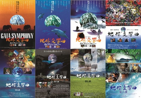 地球交響曲8作ポスター画像