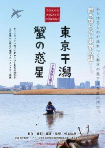 東京干潟&蟹の惑星
