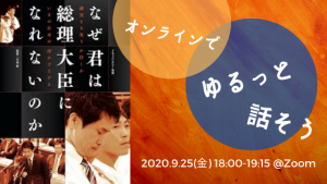 作品のポスターとイベントタイトル名画像