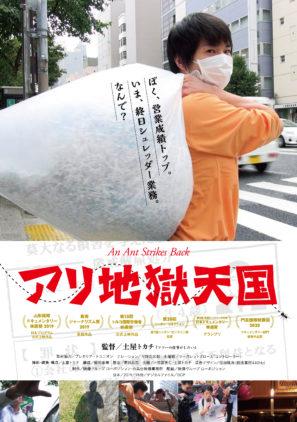 シュレッダーごみが詰められた袋を担ぎ、こちらを振り返る主人公、西村有さん(仮名)。赤い太文字でタイトル『アリ地獄天国』。
