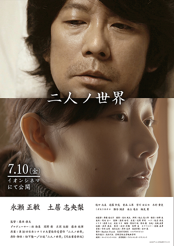 『二人ノ世界』主演の永瀬正敏と、土居志央梨