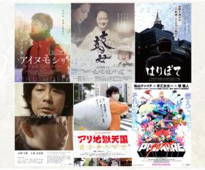 11月に上映する6作品のポスター画像