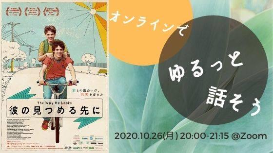 映画「彼の見つめる先に」のポスター画像。主人公の少年レオと少年ガブリエルが自転車を2人乗りしている