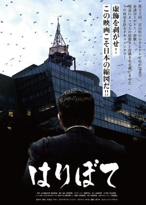 テレビ局を見つめるスーツ姿の男性。空には無数の鳥たちが飛び交っている。
