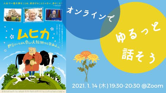 映画の感想シェア会のお知らせ画像。1月14日19時30分〜、オンラインシステムZOOMを使って行います。今回の作品は「ムヒカ 世界でいちばん貧しい大統領から日本人へ」です。事前申し込みが必要です。
