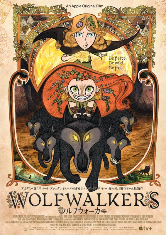 ウルフウォーカーポスター画像