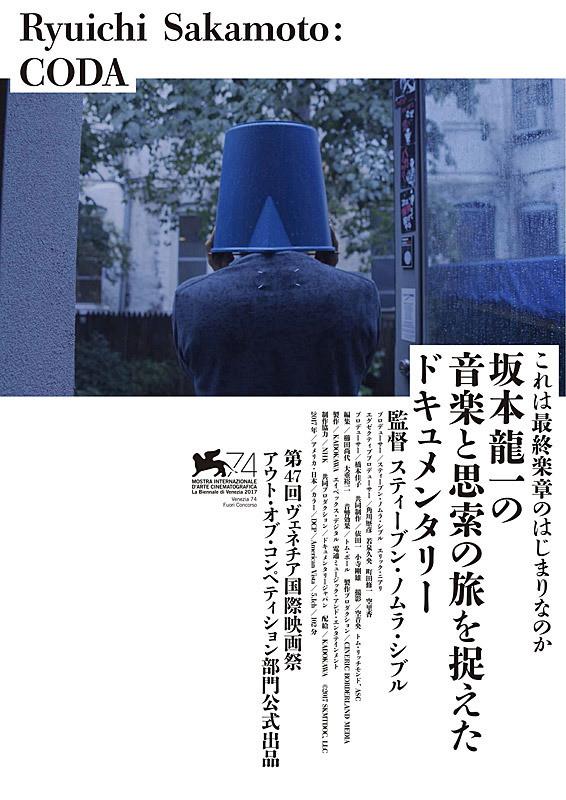 「Ryuichi Sakamoto:CODA」ポスター画像