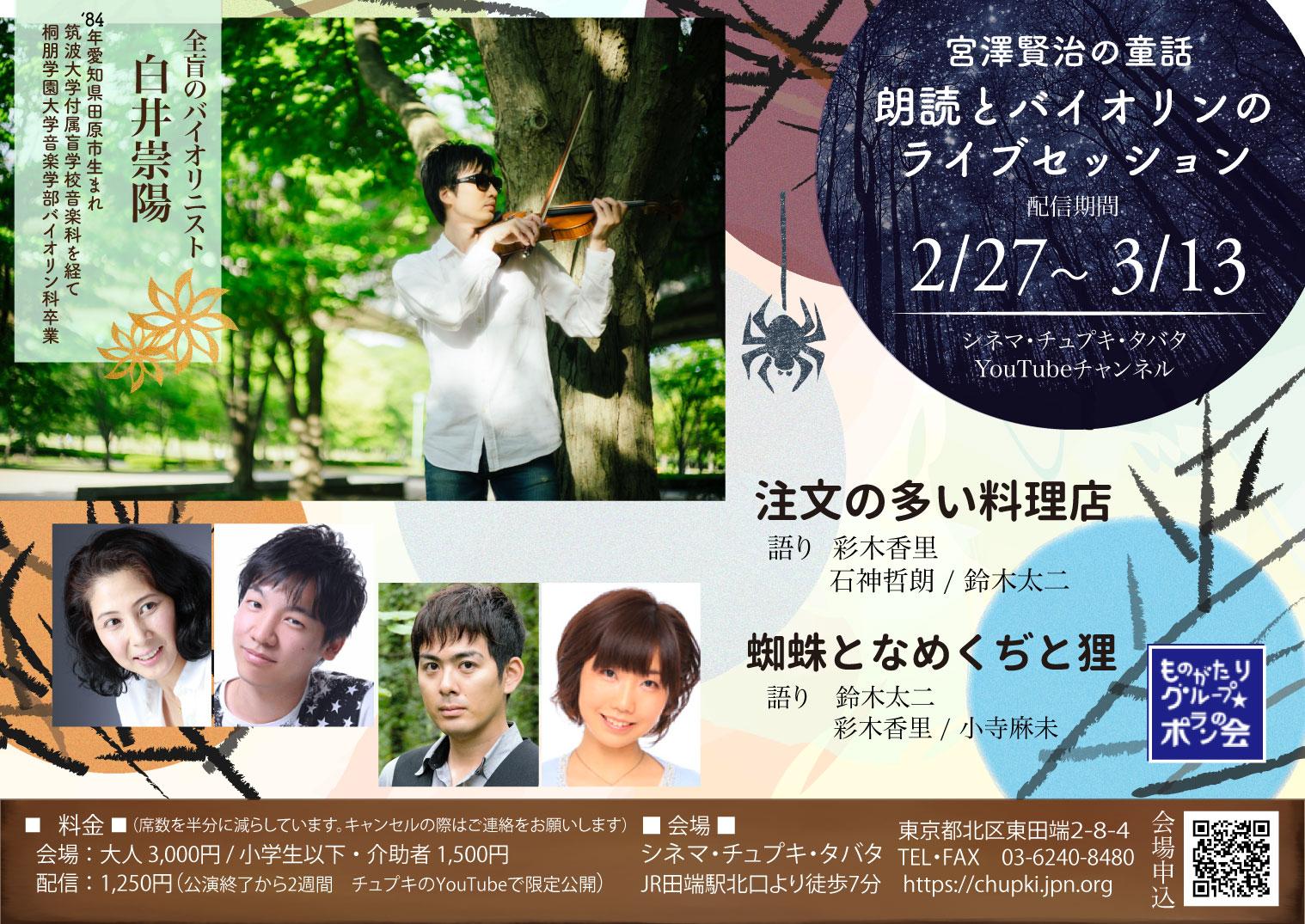 2月17、24日開催!宮澤賢治の童話  朗読とバイオリンのライブセッション配信チケット販売中