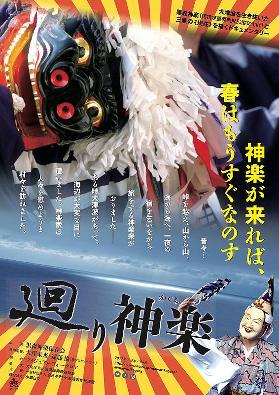 「廻り神楽」ポスター画像