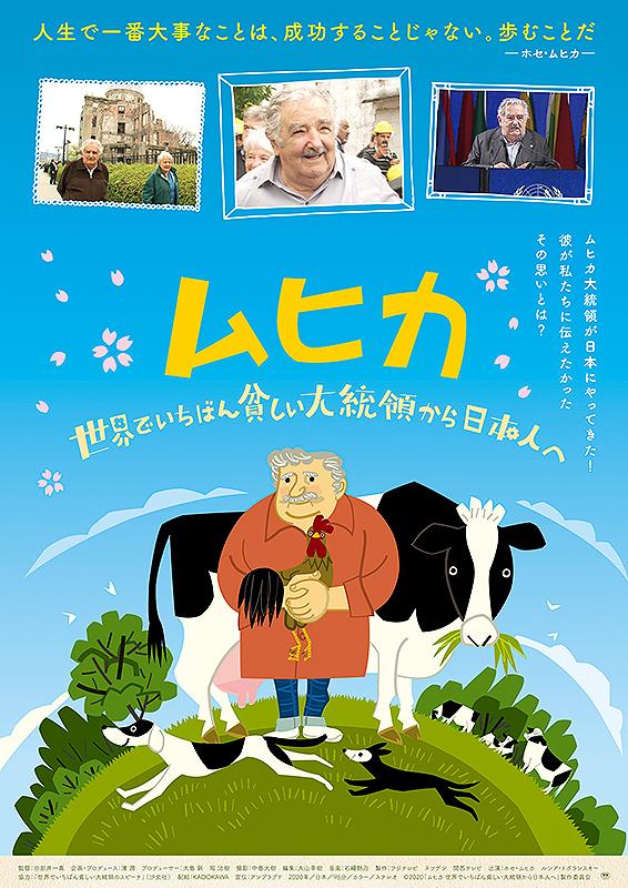「ムヒカ 世界でいちばん貧しい大統領から日本人へ」ポスター画像。リオ会議で行ったスピーチが絵本になり、世界中で読まれている。その絵本の絵を用いている。鶏を抱くムヒカ。後ろには牛、草木が生える丸い大地に立っている。