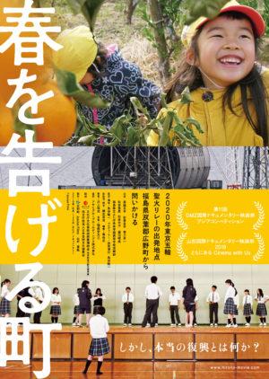 「春を告げる町」ポスター画像。舞台に立つ生徒達と、笑顔のこども