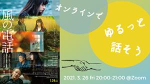 3月26日20時〜開催!映画『風の電話』でゆるっと話そう