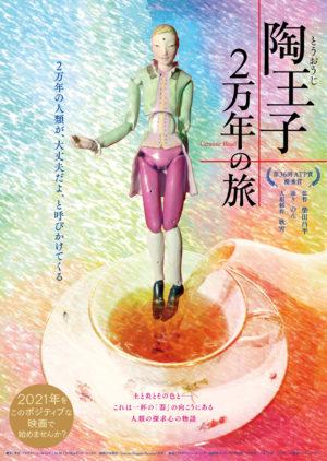 『陶王子 2万年の旅』ポスター。カップに注がれるお茶に浮かぶ陶器でできた少年。