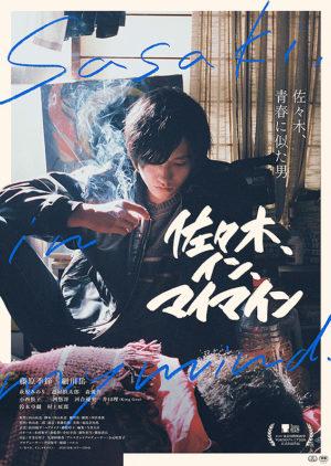 『佐々木、イン、マイマイン』ポスター。部屋に横たわる男を見つめ、タバコをくゆらす悠二。