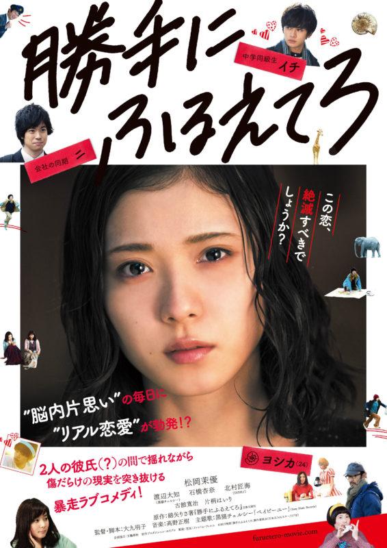『勝手にふるえてろ』ポスター。潤んだ瞳の主人公ヨシカ(松岡茉優)のアップ