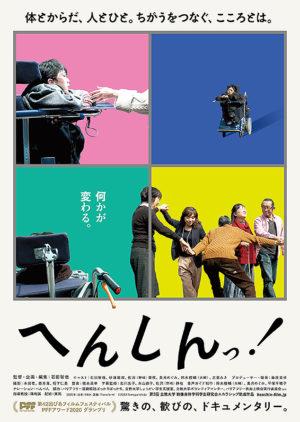 『へんしんっ!』ポスター画像