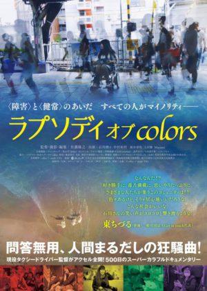 『ラプソディ オブ colors』ポスター画像