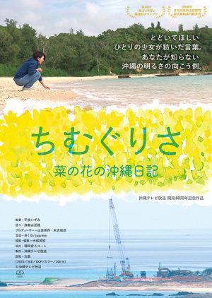 『ちむぐりさ 菜の花の沖縄日記』ポスター画像