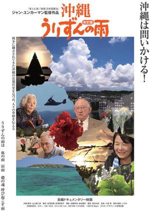 『沖縄 うりずんの雨 改訂版』ポスター画像