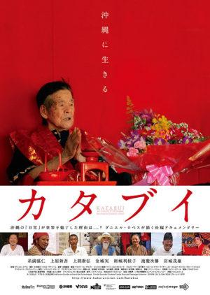 『カタブイ 沖縄に生きる』ポスター画像