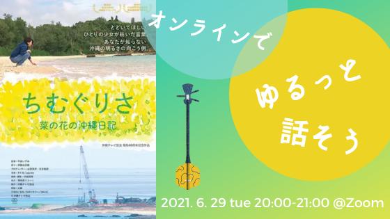 6月29日オンライン感想シェア会申し込みページへ