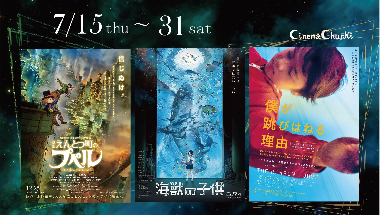7月15日〜31日までの上映作品