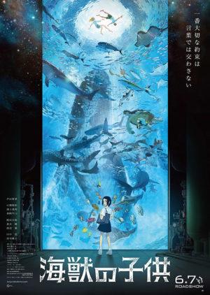 『海獣の子供』ポスター
